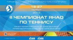 Чемпионат ЯНАО 2016